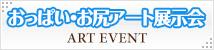おっぱい・お尻アート展示会